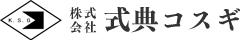 生花・花環・供物の御注文は式典コスギへご相談ください。町田市の葬儀社 式典コスギ。